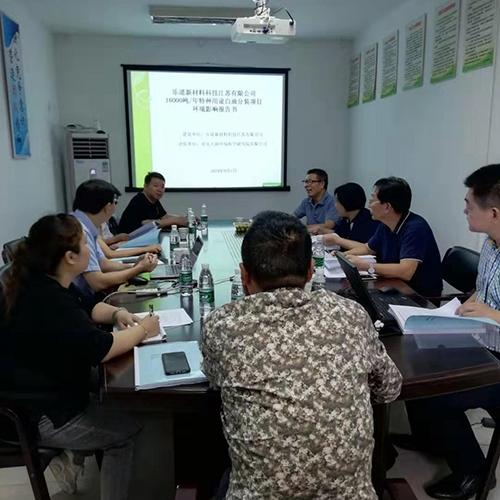 乐道新材料环评报告书评审会(19.9.1)