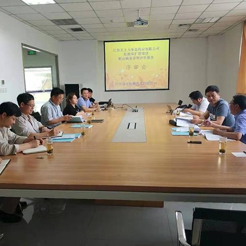 天士力危废库扩建职业病危害预评价(19.6.17)