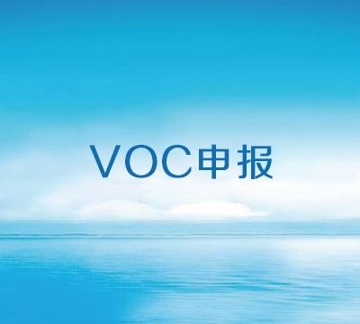 武汉VOC申报