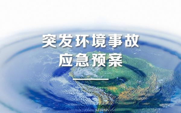 武汉突发环境事故应急预案