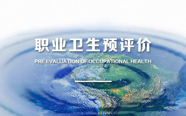 武汉职业卫生预评价