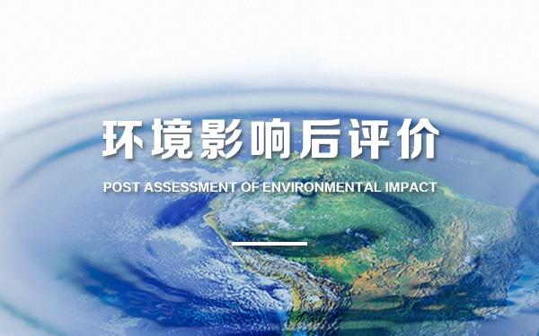 武汉环境影响后评价